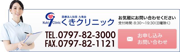 くきクリニック tel.0797-82-3000 fax.0797-82-1121 お気軽にお問い合わせください 受付時間:8:30~19:30(日曜除く) お問い合わせ