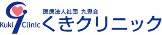 くきクリニック | 兵庫県宝塚市の透析クリニック