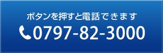 電話 0797-82-3000