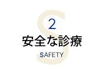 安全な診療