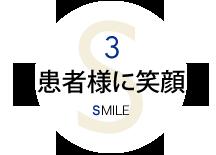 患者様に笑顔