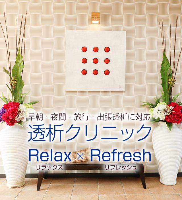 早朝・夜間・旅行・出張透析に対応 透析クリニック Relax リラックス Refresh リフレッシュ