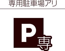 専用駐車場アリ